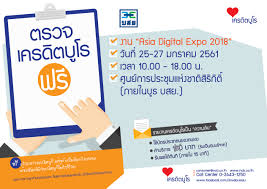 bureau expo ตรวจเครด ตบ โร ฟร digital expo 2018 ว นท 25 27 มกราคม