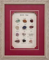 hoshen stones hoshen gems wall hanging in hoshen stones hoshen stones