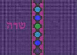 siddur cover needlepoint canvas siddur cover spine purple