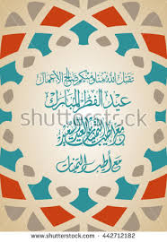 wedding wishes in arabic arabic new year stock images royalty free images vectors