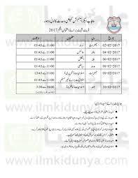 pec 5th class date sheet 2017 all punjab boards