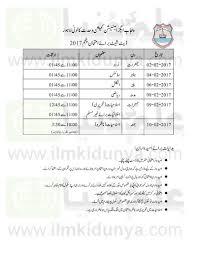 pec 5th class date sheet 2018 all punjab boards