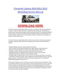 chevrolet captiva 2010 2011 2012 workshop service manual by