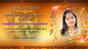 by priya captions 8 nov 2014 pali rajasthan 7 november 2014 shrimad bhagwat katha