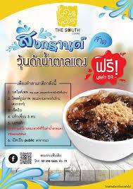 cuisine complete เดอะเซาท cuisine สาขาต กซ นทาวเวอร the south เดอะเซาท อาหาร