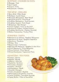 german cuisine menu nafplion gr ta fanaria taverna in nafplion argolida