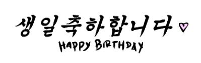 korean birthday korean birthday card by quixotic bailey on deviantart
