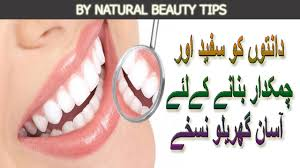 Teeth Whitening With Hydrogen Peroxide White Teeth Home Remedy Teeth Whitening Tips In Urdu Teeth
