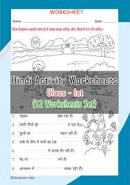 hindi activity worksheets set 2 ist bookman india