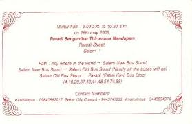 sle indian wedding invitations indian wedding invitation website wedding invitation