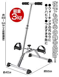 Armchair Exercise Bike Wide Rakuten Global Market Pedals Can Be At Home Rowing Seated