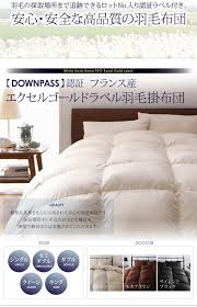 Duck And Down Duvets Fujix Rakuten Global Market Downpass Authorization France