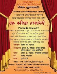 wedding quotes marathi invitation card format for vastu shanti best of wedding invitation