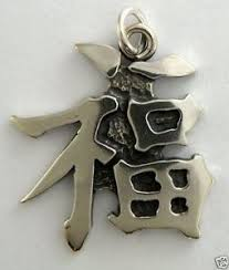 Japanese Fu Meaning Japanese Kanji Fu Meaning Fortune Necklace W Charm Jewelry