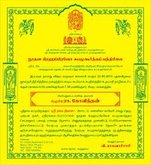 Arangetram Invitation Cards Samples Gruhapravesam Gpr100 1 Gr Gruhapravesam Invitation Iyengar