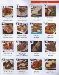 la cuisine alg駻ienne telecharger recette de cuisine alg駻ienne pdf 28 images