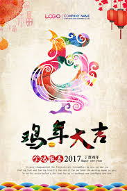 happy new years posters image result for new year poster poster