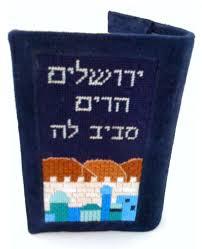 siddur covers jerusalem siddur cover stitching
