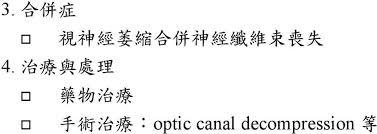 canap駸 d angle tissu 門診常見疾病及處理 pdf