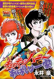 cutey honey cutie honey vs abashiri ikka scanlations comic comic