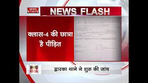 classmate registers delhi parents registers of sexual assault of their 4 year