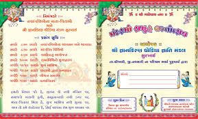 Hindu Wedding Invitation Card Wedding Card Matter In Hindi Hd Image Housewarming Invitation Card