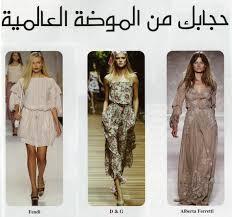 women u003e veiling u003e muslim women fashions arabs in america