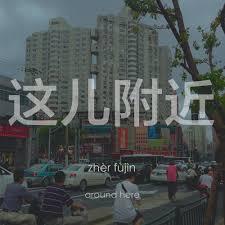 bureau vall馥 guing vocabulary yourmandarin