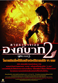 Ong-Bak 2, la naissance du dragon poster