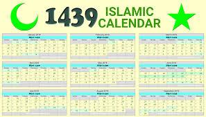 2018 Calendar Islamic 2018 Islamic Calendar Free Printable Calendar Templates