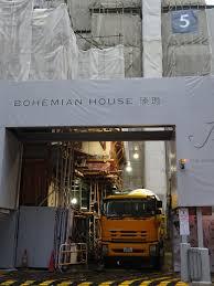 file hk water street construction site new world dev 瑧璈 bohemian