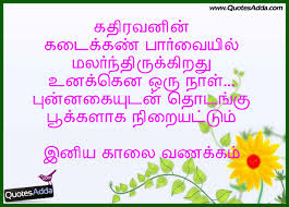 best marriage wishes quotes in tamil language image quotes at