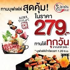nul en cuisine โปรโมช นสาวกซ มซ ง ทานบ ฟเฟ ต ท ร านซ ก ช โตเก ยว จ ายเพ ยง 279