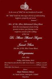islamic wedding invitations muslim wedding invitations wording yourweek dd3030eca25e