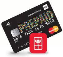 prepaid gift cards piraeus prepaid gift card piraeus bank