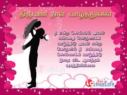 wedding wishes in tamil tirumana naal vazhthukal tamil images tamil linescafe
