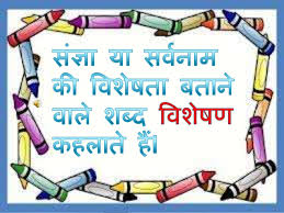 adjectives ppt in hindi