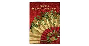 japanese birthday greeting card happy birthday zazzle com