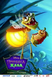 image princess frog promotional image ray jpg