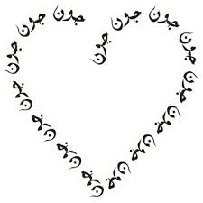 arabic words tattoos designs