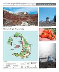 Map Of Santorini Greece by Transformative Practices U2014 Laboratory For Designing Urban