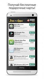 free my apps apk freemyapps gift cards gems 2 9 1 загрузить apk для android