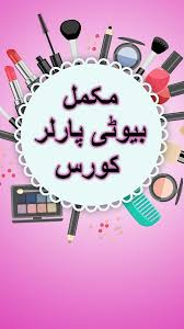 makeup classes in ma makeup course urdu android apps on play