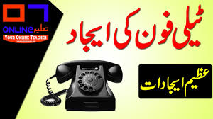 history of telephone telephone history complete in urdu alexander graham bell youtube