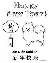 happy new year preschool coloring pages printable coloring pages for year of the dog kid crafts for chinese