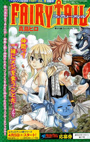 Fairy Tail Manga by Chapter 376 Fairy Tail Wiki Fandom Powered By Wikia