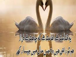 Facebook Quotes About Life And Love by Sad Poetry In Urdu About Love 2 Line About Life By Wasi Shah By