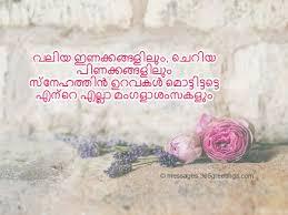 wedding wishes malayalam malayalam wedding messages 365greetings