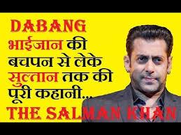 salman khan biography in hindi language biography success story of salman khan in hindi सलम न