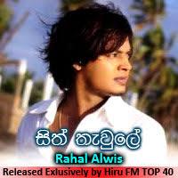 hiru top 40 song sith thawule rahal new song rahal alwis hiru fm music